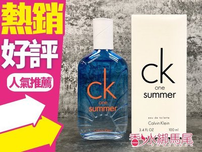 ◐香水綁馬尾◐ Calvin Klein cK One Summer 2017 限量版 淡香水 100ml Tester