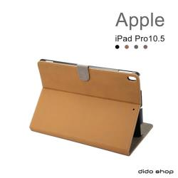 Apple 蘋果 iPad Pro 10.5吋 平板皮套復古磨砂 (DS022)
