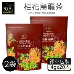 【阿華師茶業】桂花烏龍茶(4gx20包)x2袋