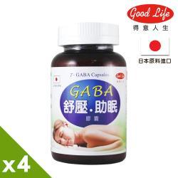 【得意人生】日本原料進口GABA膠囊 4入組(40粒/罐)