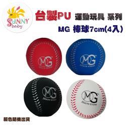 [SunnyBaby MIT PU運動商品系列] MG棒球7cm(4入)
