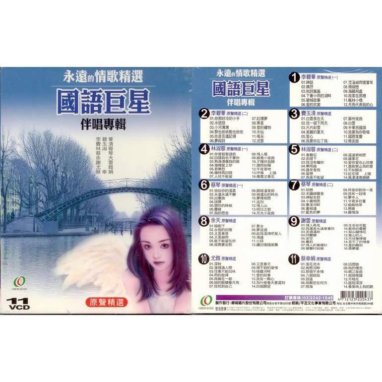 國語巨星伴唱專輯 原聲精選 11VCD(福盛購物中心)