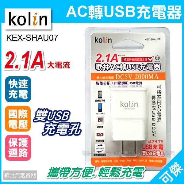 歌林 Kolin KEX-SHAU07 AC轉USB充電器 充電快速省時 攜帶方便 隨插隨用 安心安全