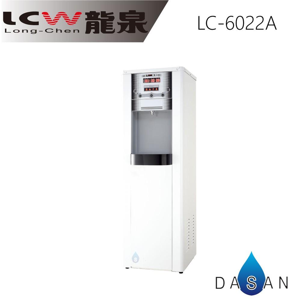 【LCW龍泉】LC-6022A LC6022A 6022 直立式溫熱程控高溫殺菌型 飲水機 適用 811 831 443