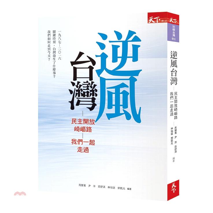 《天下雜誌》逆風台灣:民主開放崎嶇路我們一起走過[79折]
