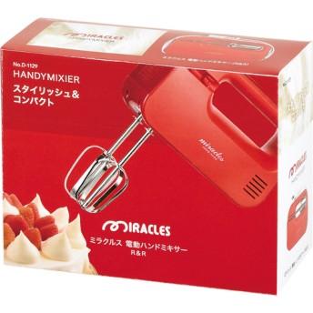 ミラクルス 電動ハンドミキサー R&R D-1129 (1台)