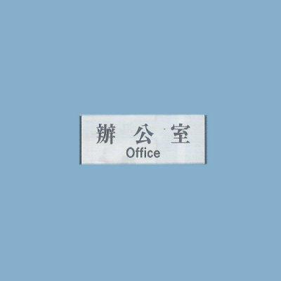 標示牌 辦公室 MB-137 10cm x 30cm 標語牌 標誌牌 貼牌 指示牌 桌面鋁座