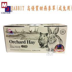 MJ CLEVER RABBIT 聰明兔牧草 高優質澳洲甜燕麥草(成兔用)42.36OZ(2.7LB)