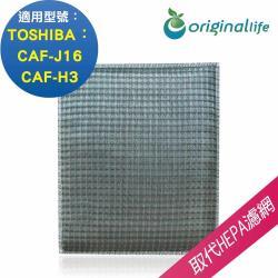 Original Life~超淨化空氣清淨機濾網 適用TOSHIBA:CAF-J16、CAF-H3~長效可水洗