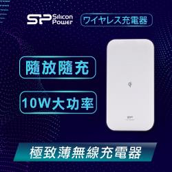 Silicon Power廣穎電通QI極速感應無線充電板(簡約白)
