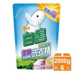 白鴿 天然抗菌洗衣精補充包2000gx6包-柔順抗菌