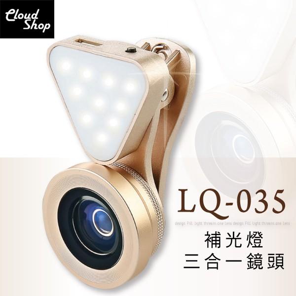LIEQI LQ-035 夾式 手機 鏡頭 自拍神器 美肌鏡頭 LED補光燈 抗暗角 無暗角 廣角鏡頭 微距