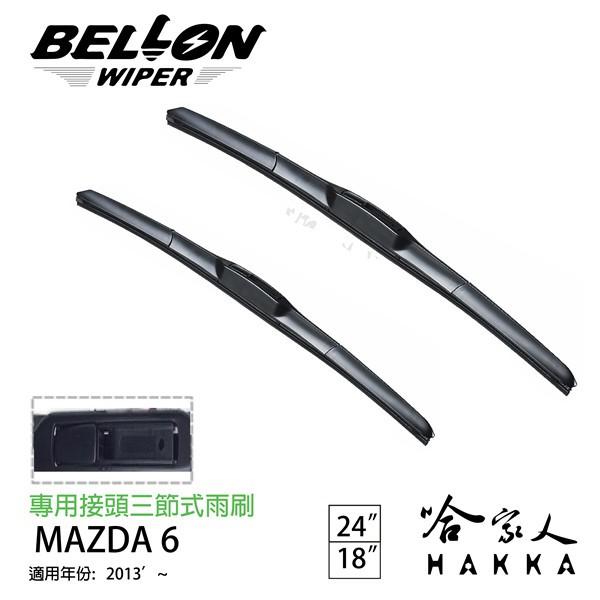 BELLON MAZDA 6 13 年後 專用雨刷 【免運贈雨刷精】 原廠專用型雨刷 24 18吋 雨刷 哈家人