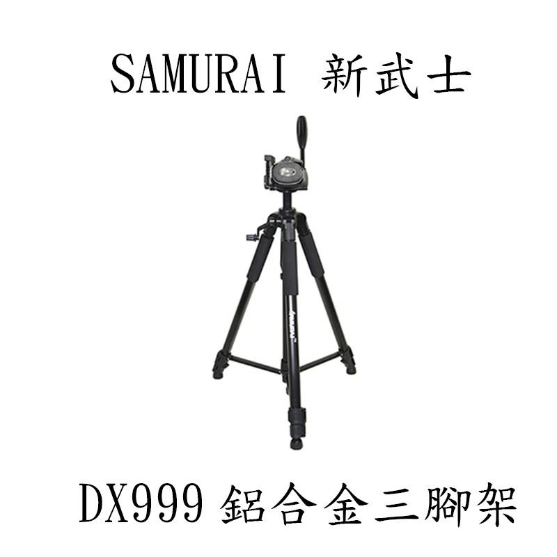 SAMURAI DX999 新武士 鋁合金 三腳架 單手把 最高1700mm 載重5kg台中實體店 台中面交 酷BEE