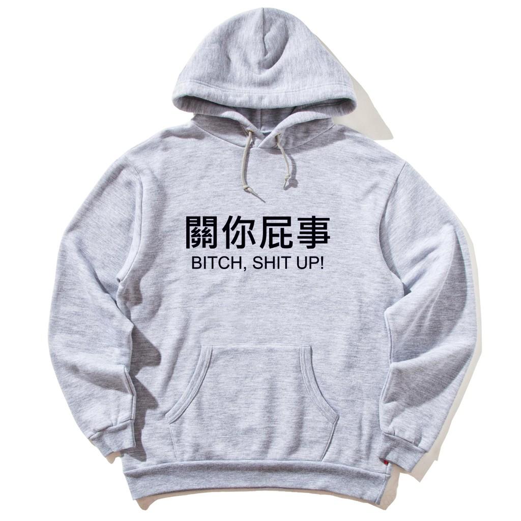 【快速出貨】關你屁事 BXXCH SHIT UP 前面圖案 中性 帽T 刷毛 2色 保暖 秋冬 中文 文字