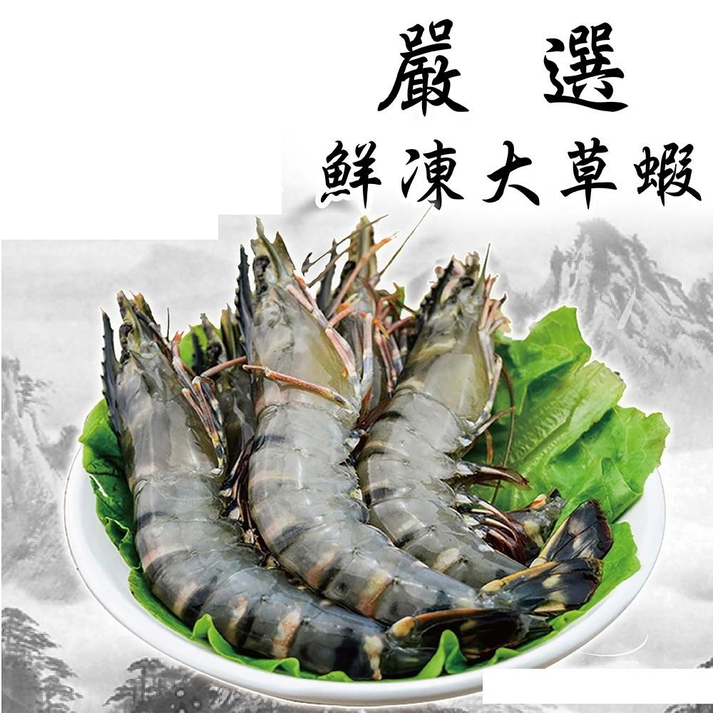 嚴選鮮凍大草蝦 每盒淨重280g±10% (8隻/14隻 可任選)【海陸管家】