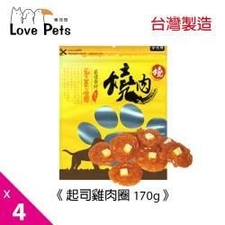 寵物肉乾《Love Pets 樂沛思》燒肉燒-起司雞肉圈-170g x 4包