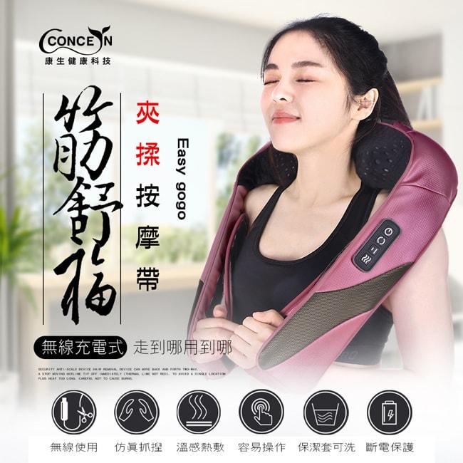 【Concern 康生】Easy gogo 筋舒福-夾揉按摩帶(紫)