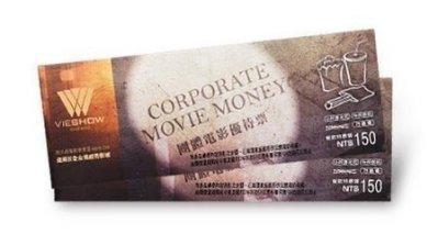 華納威秀電影票 團體電影優待票 1次買6張優惠價1470元含運單買1張245元  板橋 樹林 土城 三峽 可面交