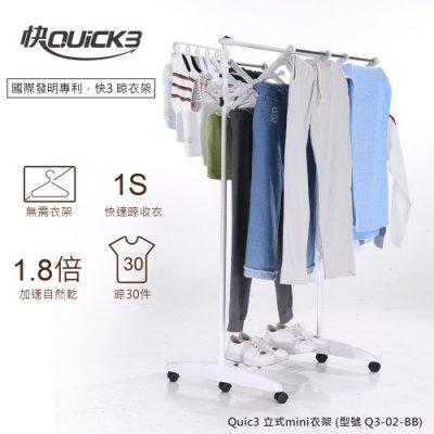 韓國快3 Quick3 一秒晾衣架 曬衣架(立式MINI)(Q3-02-BB) 單層晾衣架