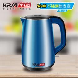 KRIA可利亞 全開口式雙層防燙炫彩快煮壺 KR-395 (全新福利品)