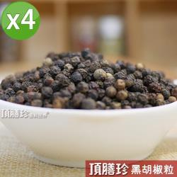 【頂膳珍】黑胡椒原粒150g(4包)