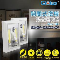 Glolux  復古式開關夜燈 緊急照明 衣櫥燈 壁櫥燈