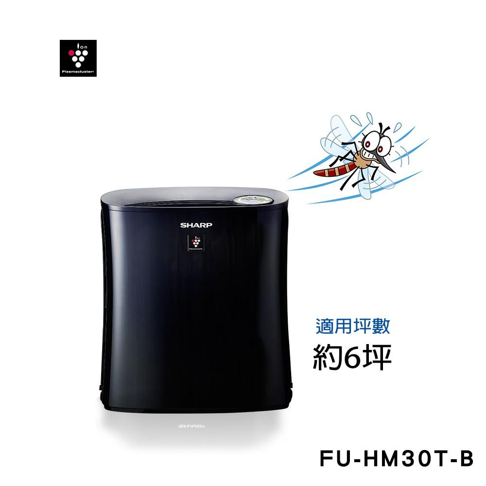 SHARP | 蚊取空氣 清淨寶寶機 FU-HM30T-B