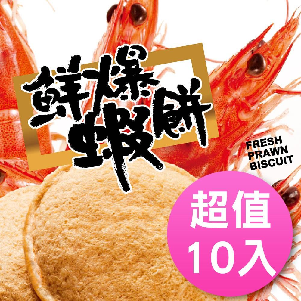 【米大師 Master Mi】-鮮爆蝦餅超值10入(四種口味任選)