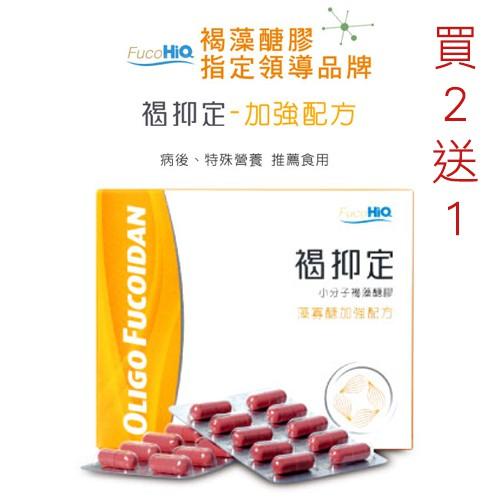 HI-Q褐抑定 藻寡醣加強配方 60顆 【瑞昌藥局】011956 買2送1