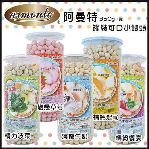 阿曼特armonto起司/牛奶/草莓/菠菜/綜合小饅頭-350g【AMT-141】『WANG』