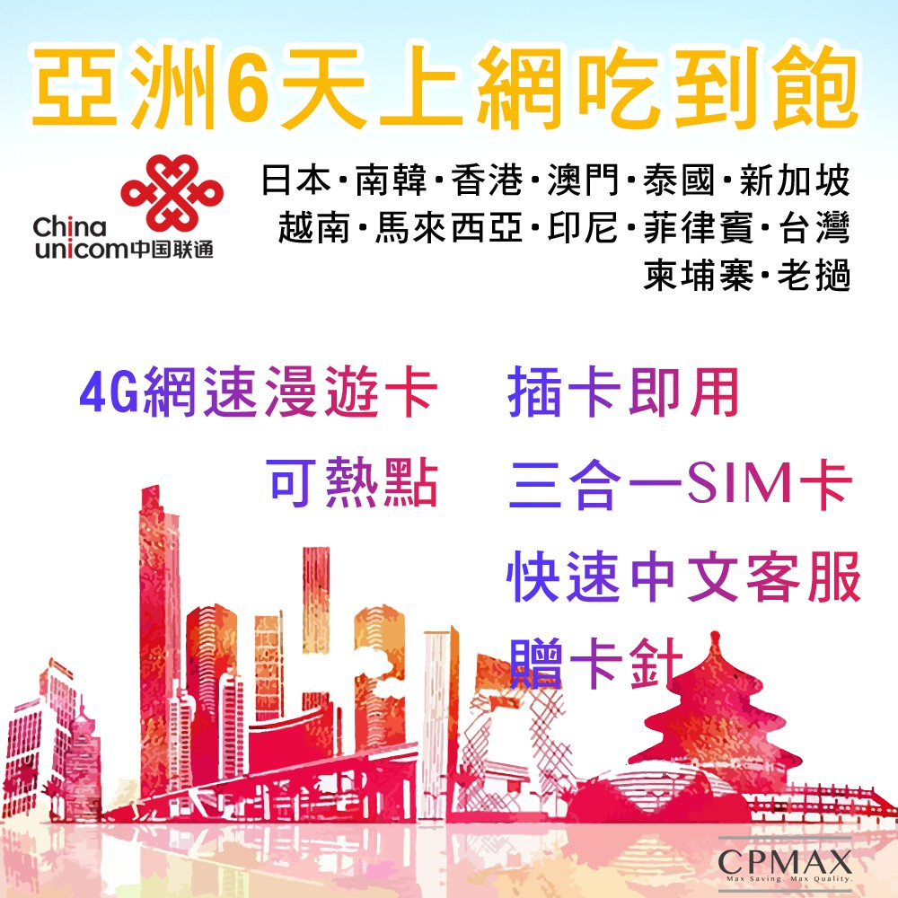 亞洲6天4G吃到飽上網卡 菲律賓上網 日本上網 馬來西亞上網 韓國上網 泰國上網 香港 澳門 新加坡上網 SIM13