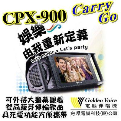 驚奇超值組1+1 金嗓 電腦科技(股)公司 Carry Go 攜帶式多媒體伴唱機 可另選購外掛硬碟擴充