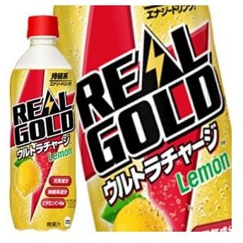 コカコーラ リアルゴールド ウルトラチャージ レモン 490ml PET × 24本[賞味期限:2ヶ月以上]2ケース毎に送料がかかります【4〜5営業日以内に出荷】