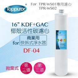 【Toppuror 泰浦樂】16吋KDF+GAC椰殼活性碳濾心(TPR-WS01/02專用濾芯)(DF-04)