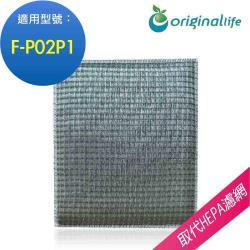 【Original Life】 超淨化空氣清淨機濾網 適用Panasonic:F-P02P1★長效可水洗