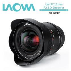 老蛙 LAOWA 12mm F2.8 D-Dreamer(公司貨)For Nikon