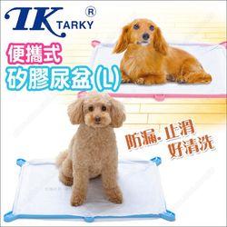 日本TK專利《便攜式寵物矽膠便盆/尿盆L》輕巧.止滑.防漏.好清洗