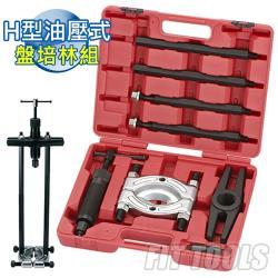【良匠工具】專業12噸油壓式H型盤培林/軸承超高型拆卸工具組