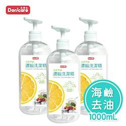 Doricare朵樂比 清新檸檬濃縮洗潔精(1000mlX3瓶)
