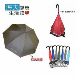 海夫健康生活館 皮爾卡登 自動反向傘