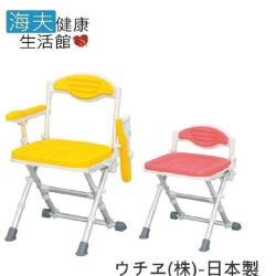 海夫 日華 可掀式 可折疊 有扶手 EVA坐墊有靠背 輕型便利洗澡椅 日本製(S0627)
