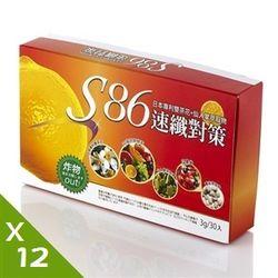 S86速纖對策檸檬型12盒贈白晳活妍30包