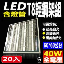 《東亞》 60*60cm 40W(白光/黄光/自然光) T8 2尺LED燈管專用輕鋼架燈具(含4根燈管)-20入