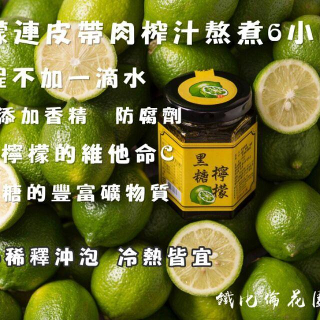 【黑糖檸檬+梅精黑糖】特惠組-明星佩甄推薦款