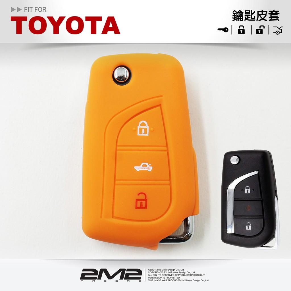 【2M2】TOYOTA ALTIS CAMRY SIENTA C-HR 豐田 汽車晶片鑰匙皮套 智慧型 果凍套矽膠保護套