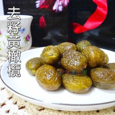 去籽黃橄欖300g [TW00124] 健康本味