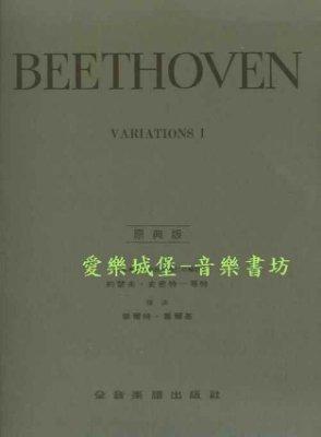 【愛樂城堡】=鋼琴譜~原典版系列~Beethoven貝多芬鋼琴奏鳴曲(1)~悲愴.月光