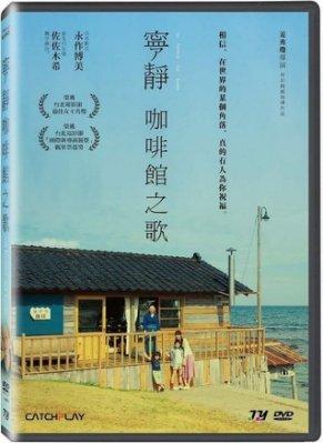 ⊕Rain65⊕正版DVD【寧靜咖啡館之歌】-乘著光影旅行導演*天使之戀-佐佐木希*永作博美-全新未拆(直購價)