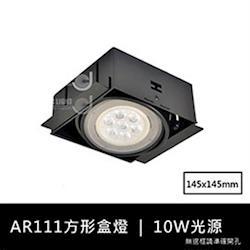 【光的魔法師 Magic Light】黑色AR111方形無邊框盒燈 單燈 (含10W聚光型燈泡)